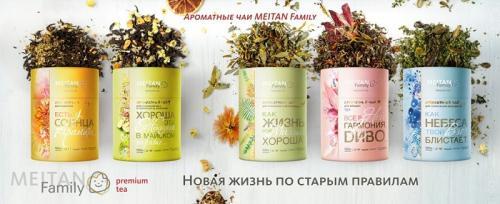 Продукты MEITAN Family дополнят повседневный рацион семьи