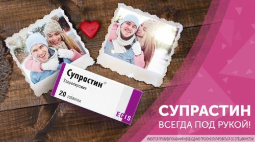 «Вдыхай зиму»: новая рекламная кампания в поддержку бренда Супрастин от «ЭГИС»