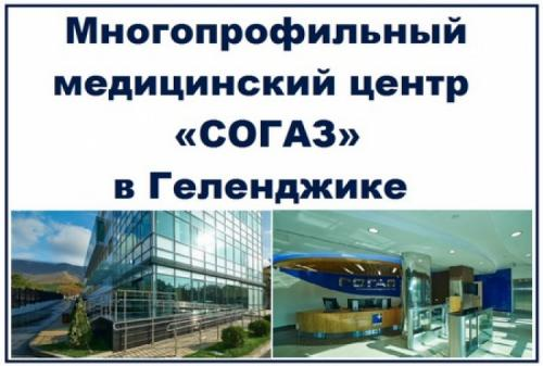 «Роснефть» в сотрудничестве с «СОГАЗ» построили уникальный медицинский центр в Геленджике