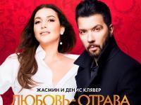 Композицию «Любовь – отрава» Гуцериева-Аташа запустили на радиостанциях РФ