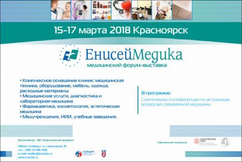 Медицинский форум «ЕнисейМедика-2018» приглашает участников