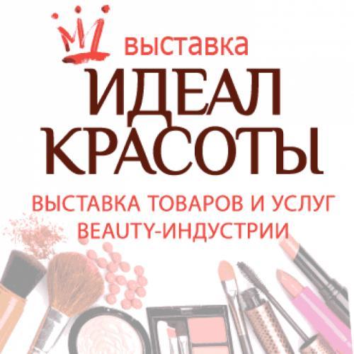 Главное событие для мастеров beauty-индустрии