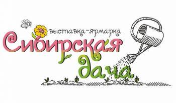 Стартовал набор участников самой крупной в Сибири ярмарки «Сибирская дача»