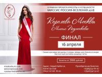 16 апреля в Москве пройдет конкурс красоты «Королева Москвы и Миссис Подмосковье 2018»