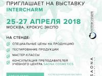 Участие в XVII международной выставке InterCHARM 2018 примет Saona Cosmetics