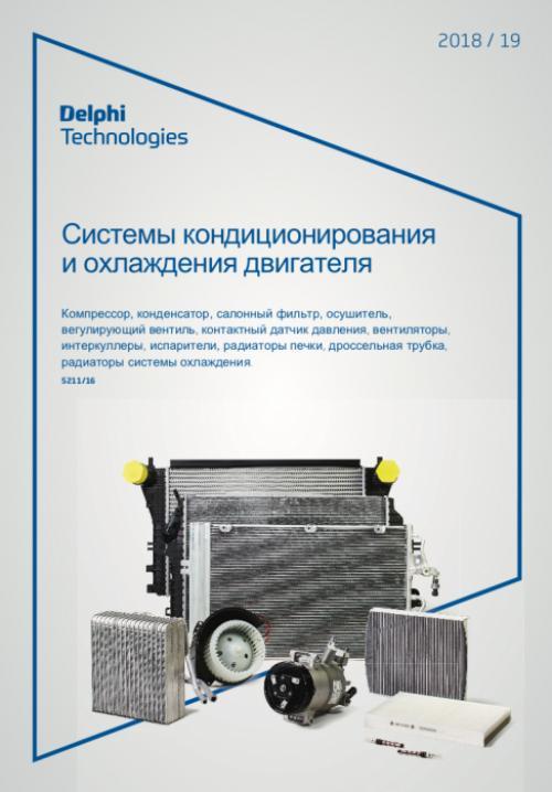 В преддверии летнего сезона компания Delphi Technologies расширяет ассортимент компонентов для систем кондиционирования воздуха и выпускает новый каталог