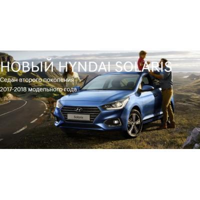 Официальный дилер Hyundai «Автоцентр Сити Юг» распродает Solaris и Creta