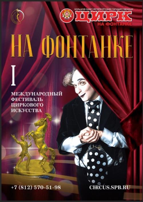 На Международный фестиваль циркового искусства приглашает Цирк на Фонтанке