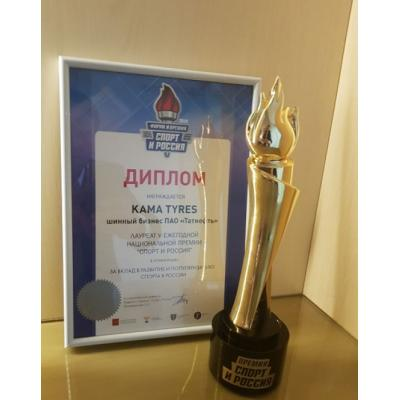 Награда «Спорт и Россия-2018» нашла своего победителя - KAMA TYRES