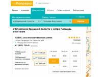 Трансляция расписания клиник Петербурга доступна на сайте «НаПоправку»