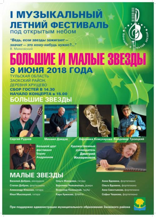 Российские мэтры музыкальной сцены сыграют вместе с детьми на фестивале «Большие и малые звёзды»