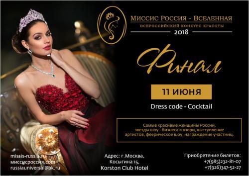 В Москве состоится финал конкурса «Миссис Россия-Вселенная - 2018» в рамках международного проекта Universal Women.