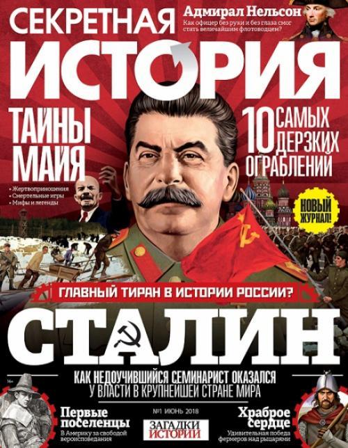 """ИД """"Пресс-Курьер"""" выпустил новинку """"Секретная история"""""""