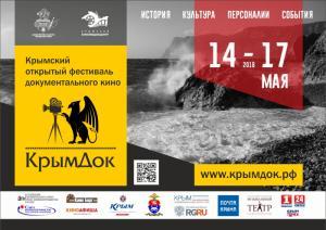 Подведены итоги и определены победители I Крымского открытого фестиваля документального кино «КрымДок»