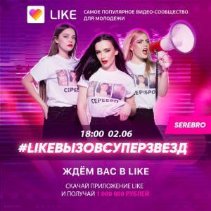 Приложение LIKE стало крупнейшей социальной видео-платформой в России