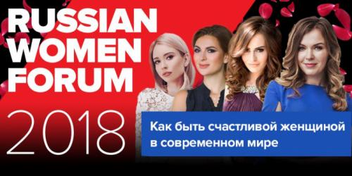 ГК «АвтоСпецЦентр» – партнер Russian Women Forum 2018