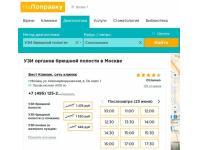 Самостоятельно записаться к врачам онлайн позволяет москвичам сервис НаПоправку