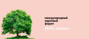 """Международный парковый форум пройдет в парке """"Зарядье"""" 28 июня"""