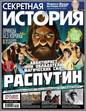 «Пресс-курьер» и Future Publishing выпустили второй номер журнала «Секретная история»