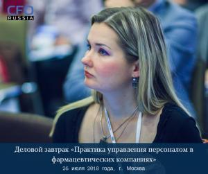 Отчет о Деловом завтраке «Практика управления персоналом в фармацевтических компаниях»