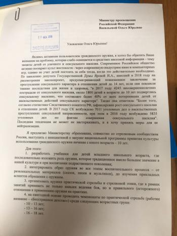 Москвич предложил вооружить школьников огнестрельным оружием