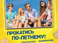 Лето в городе: прокатись вместе с TUC!