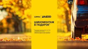 Клиенты шинного бренда Viatti смогут воспользоваться услугой бесплатного шиномонтажа