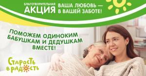 Как мы можем помочь бабушкам и дедушкам в преддверии Дня пожилого человека?