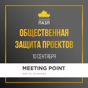 Общественная защита проектов премии «Золотой Пазл 2018». Более 80 реальных кейсов