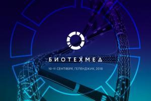 КРЭТ демонстрирует медицинское оборудование на форуме «БИОТЕХМЕД-2018»