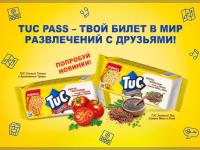 Tuc Pass - твой билет в мир развлечений!