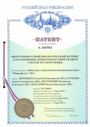 Дочерняя компания «Ниармедик» «Матрифлекс» получила первый в своем портфеле интеллектуальной собственности Патент на изобретение
