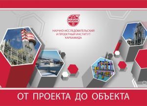 ОАО «НИИК» и компания AspenTech заключили лицензионное соглашение на поставку программного обеспечения