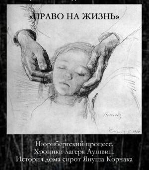 Старшеклассники столичной школы 734 показали исторический урок-спектакль «Право на жизнь» педагогам из городов России и других стран