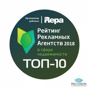 Pro-Vision – в десятке лучших рекламных агентств России для девелоперов и управляющих компаний по версии REPA