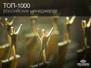 Представители Pro-Vision Сommunications вошли в число лучших менеджеров страны