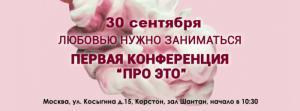 30 сентября в Москве пройдет первая конференция «про это» – «Любовью нужно заниматься»