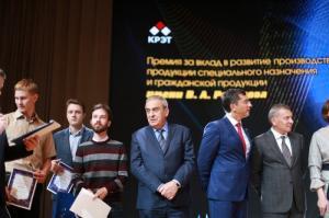 Премия им. В.А.Ревунова – инструмент поощрения и стимуляции молодых специалистов