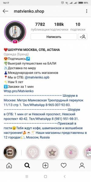 Заказы Matvienko.Shop получает из РФ, Италии, Франции, США, ОАЭ