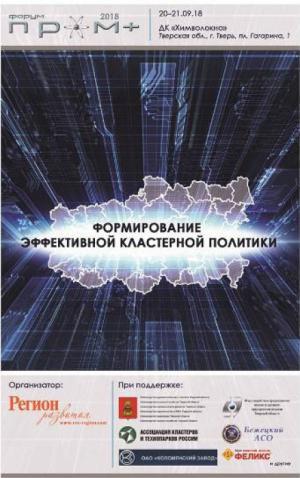 """Партнером первого форума кластеров стала компания """"Феликс"""""""