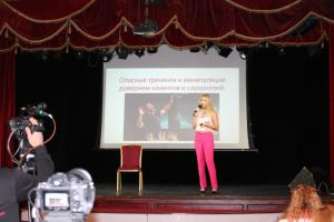 В Москве прошла первая конференция «про это» – «Любовью нужно заниматься»