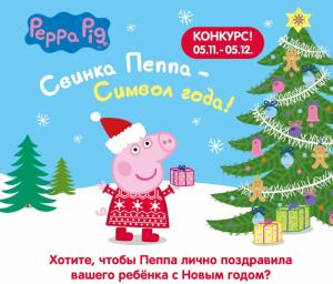 Свинка Пеппа едет в гости: в преддверии Нового года бренд запускает масштабный федеральный конкурс!