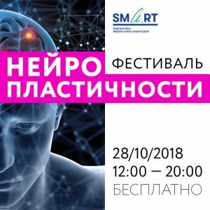 Фестиваль нейропластичности в SMART-библиотеке