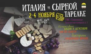 Бесплатная ярмарка необыкновенных сыров в Тишинке 2-4 ноября