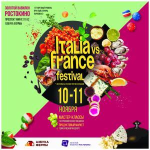 Фестиваль «Италия vs Франция»: гурманская «битва» пройдёт 10-11 ноября в Москве
