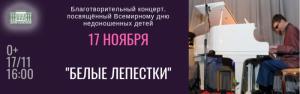 17 ноября в Москве пройдет благотворительный концерт «Белые лепестки», посвященный Всемирному дню детей, рожденных раньше срока.