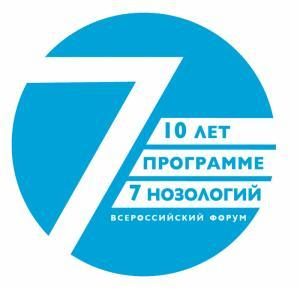 На форуме представят доклад о взгляде пациентов на программу «7 нозологий»