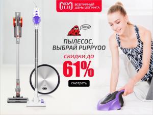 Puppyoo предложит максимальные скидки на свою продукцию в ходе Международного шопинг-фестиваля 11.11