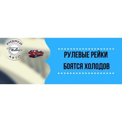 Магазин автозапчастей «Риджей-Авто» отметил увеличение поломок рулевых реек с наступлением холодов