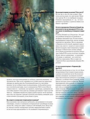 Журнал Cosmopolitan Shopping поместил на обложку фото Алисы Лобановой